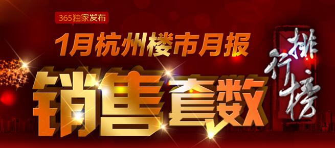 专题:1月杭州商品房共成交了18357套 同比上涨136%