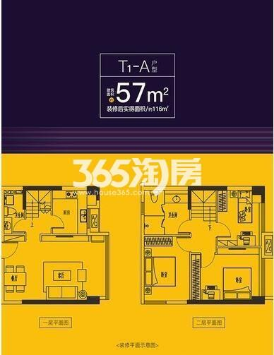 T1、T2、T3幢3室2厅2卫1厨A户型57㎡