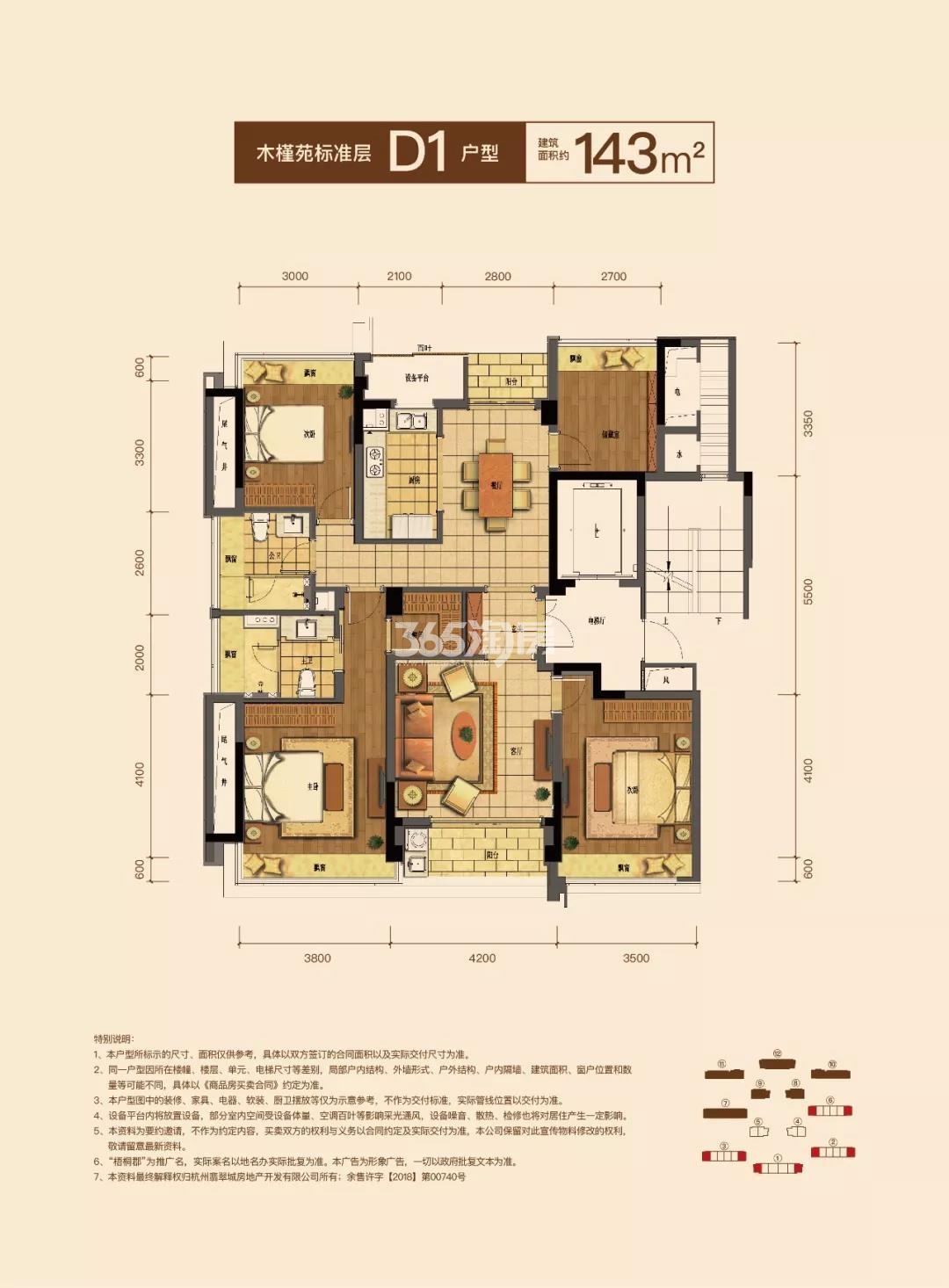 梧桐郡三期1-3、6号楼143方户型图