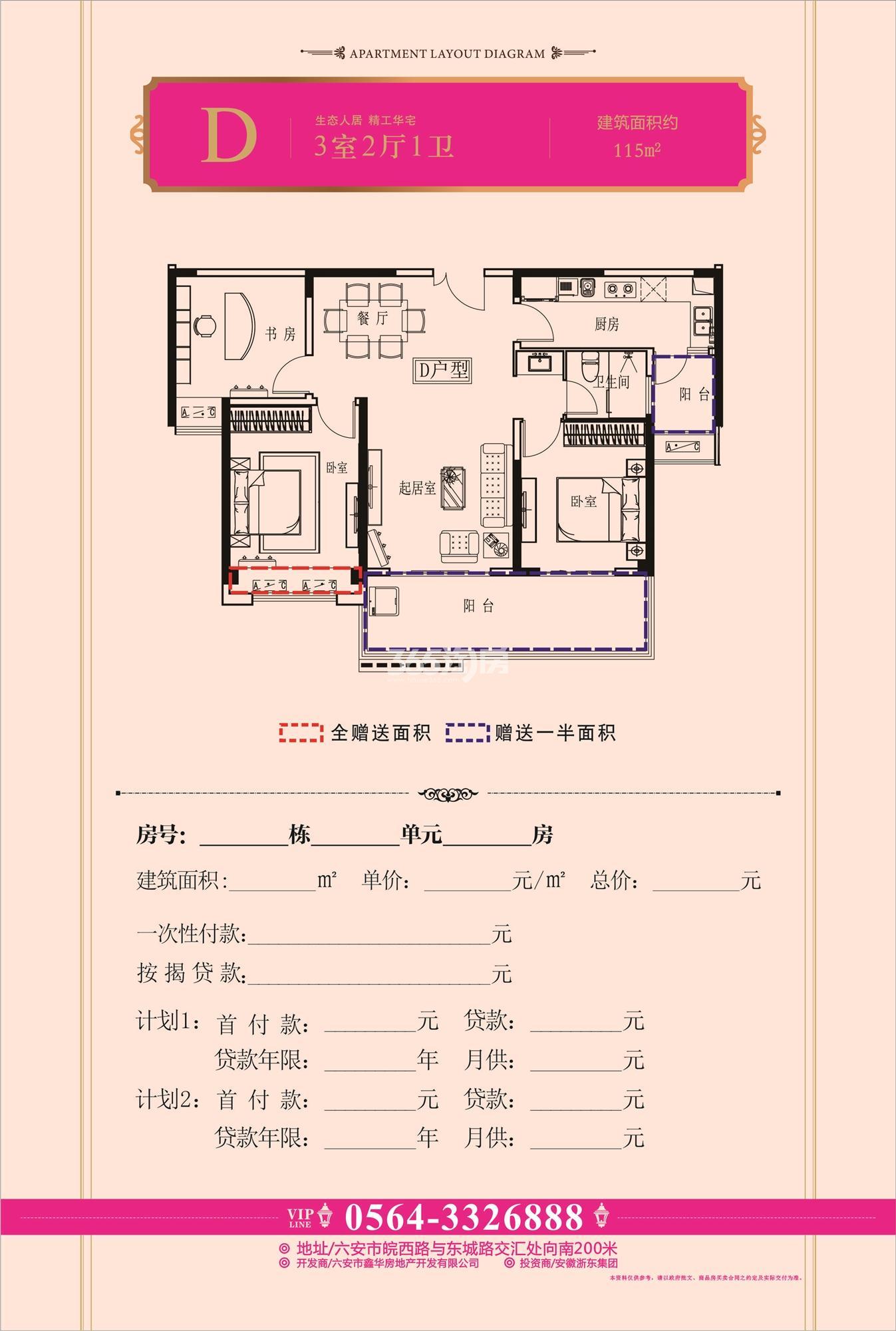 浙东东星苑D户型图