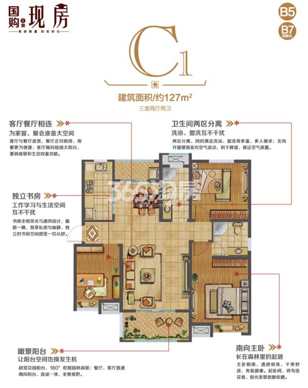 蚌埠国购广场现房 C1三室两厅两卫127㎡