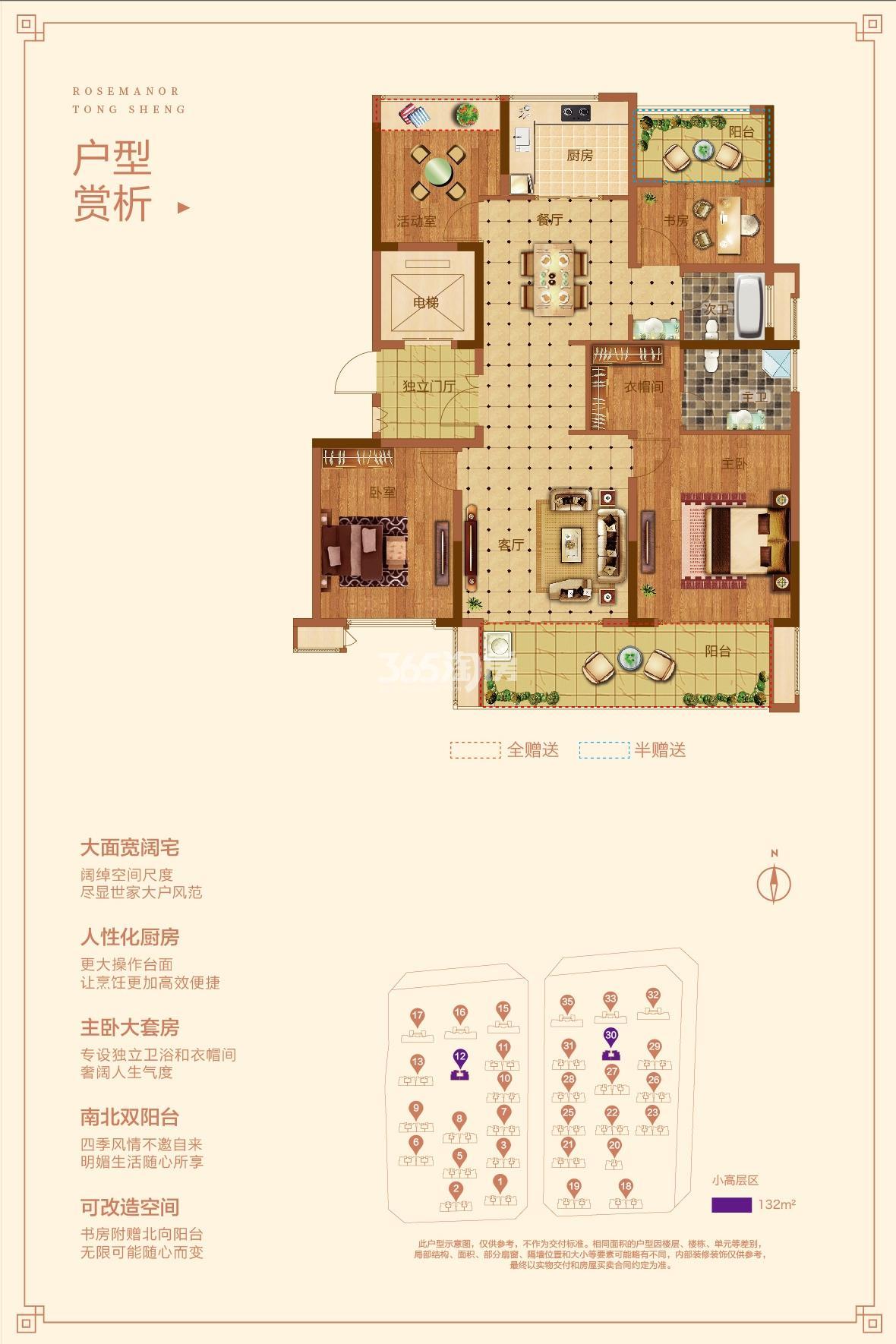 同昇玫瑰庄园X2: 四室 二厅 二卫 132㎡