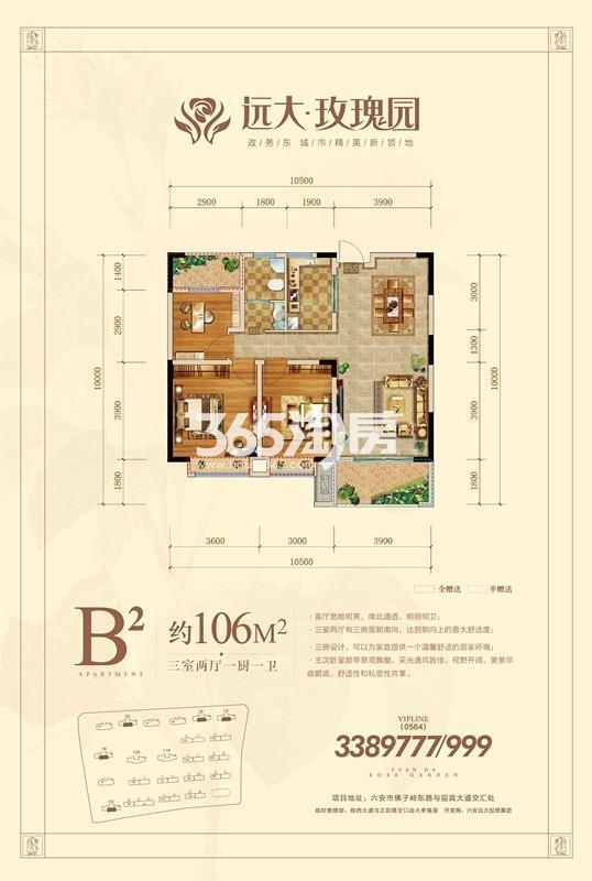 远大玫瑰园高层B2户型图
