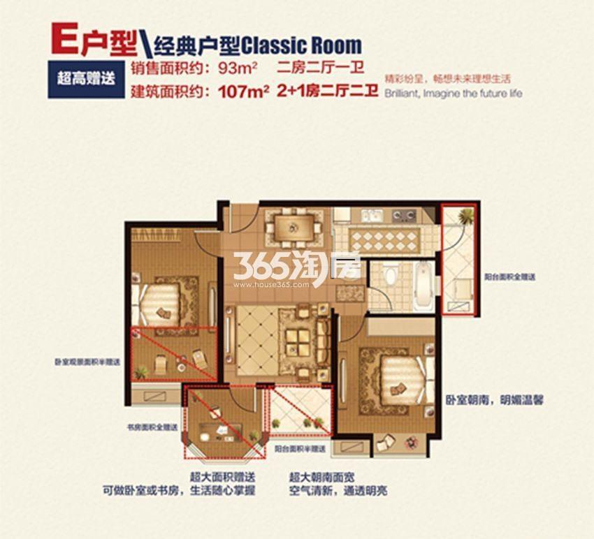 沃得·大都汇E户型2+1室2厅2卫约107平米