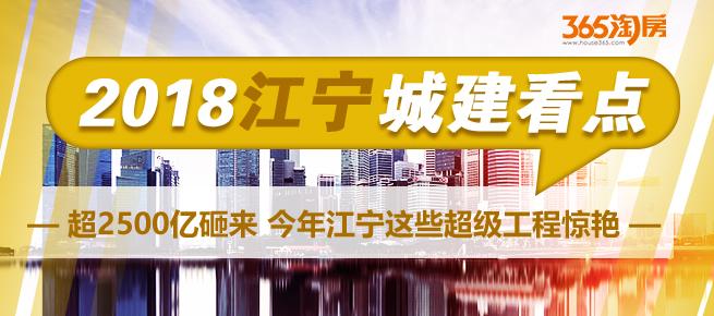 超2500亿砸来 2018年江宁这些超级工程又创下多个第一