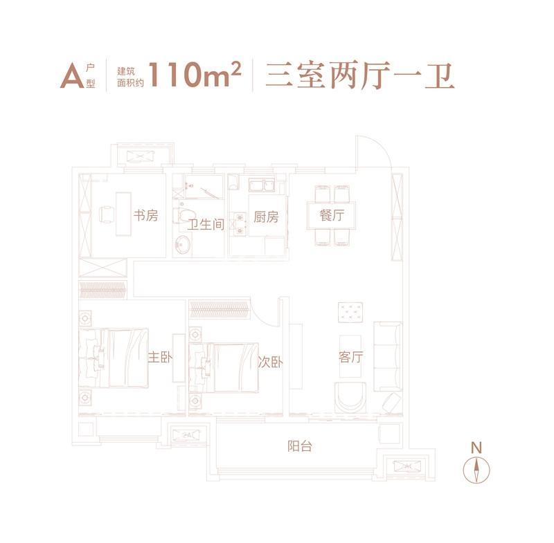中海淮海世家A户型110㎡三室两厅一卫