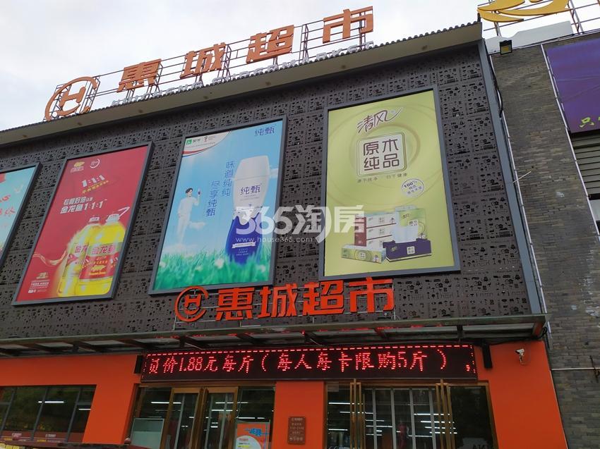 学翰府邸 周边惠城超市实拍 201905