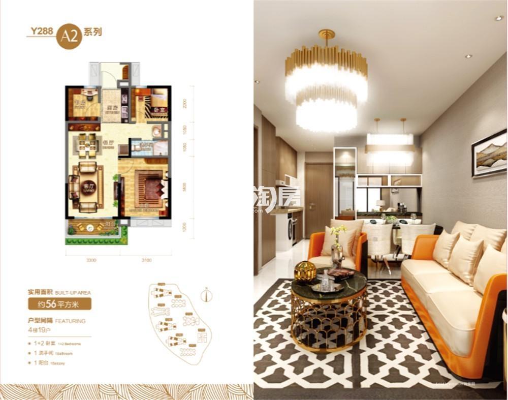 碧桂园森林城市公寓户型图56㎡