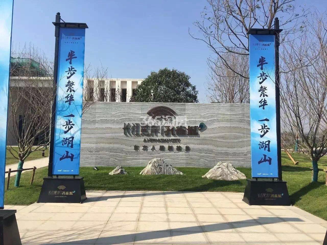 长江熙岸孔雀城售楼处实景图(12.26)