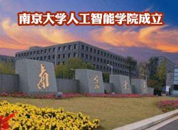 三家企业与南京大学签约