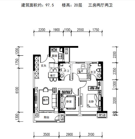 悦尚锦云项目97.5㎡户型图