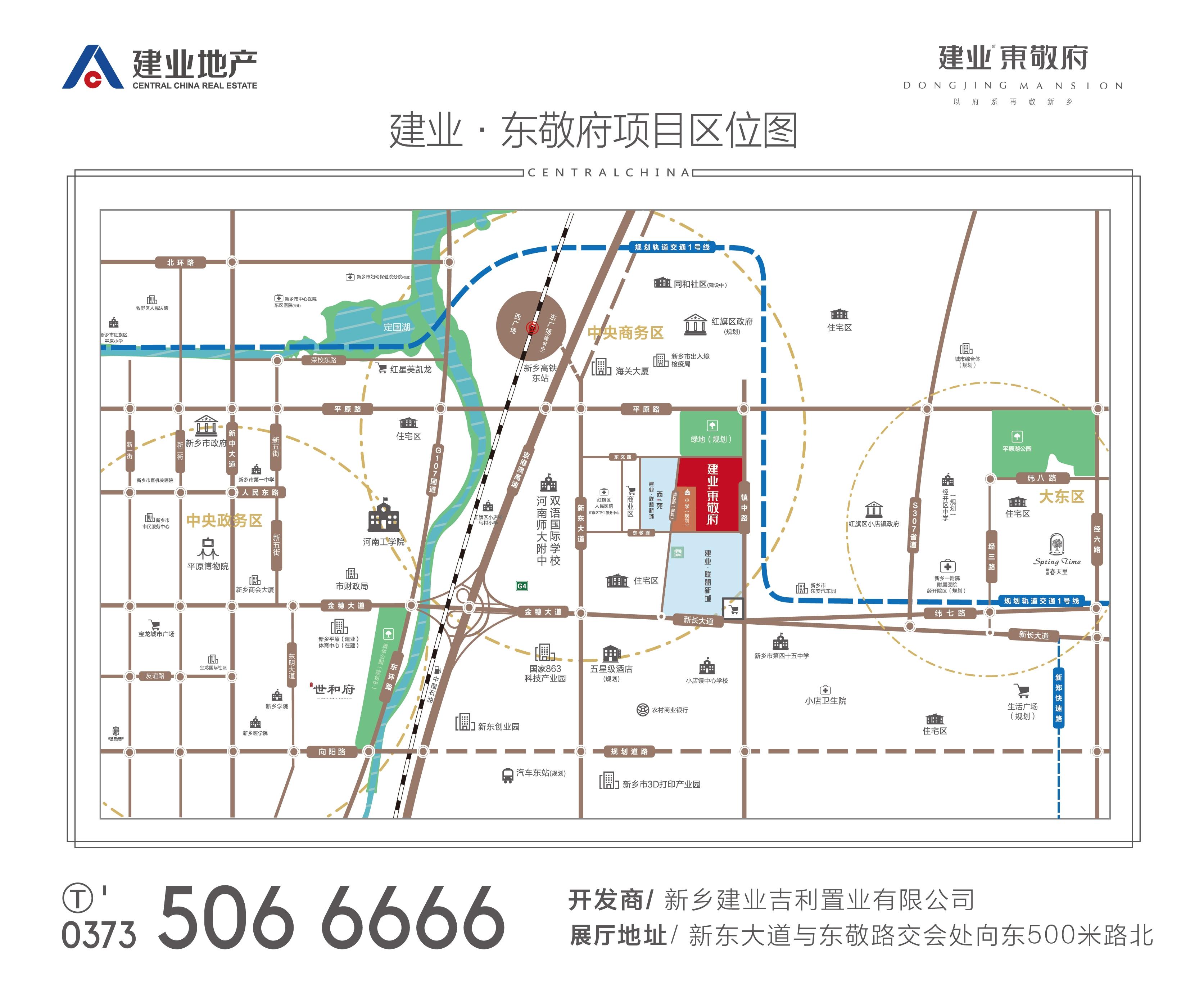 建业东敬府交通图
