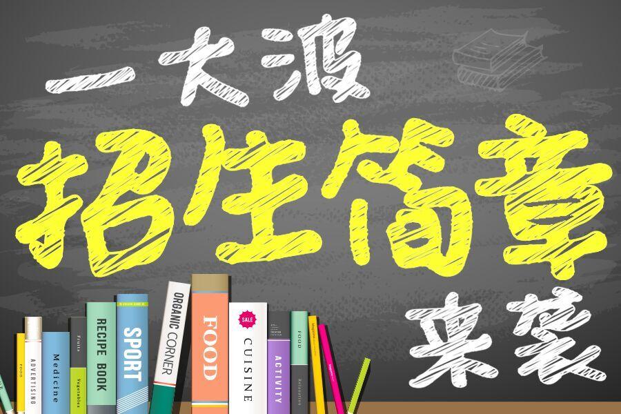 最新!天津2018各小学招生简章出炉!家长们速速收藏!
