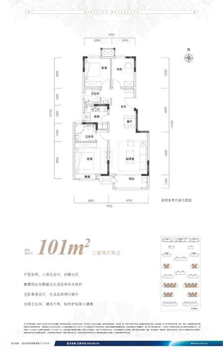 101平米 3室2厅2卫