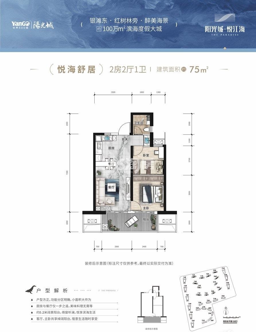 2室2厅1卫 75m2