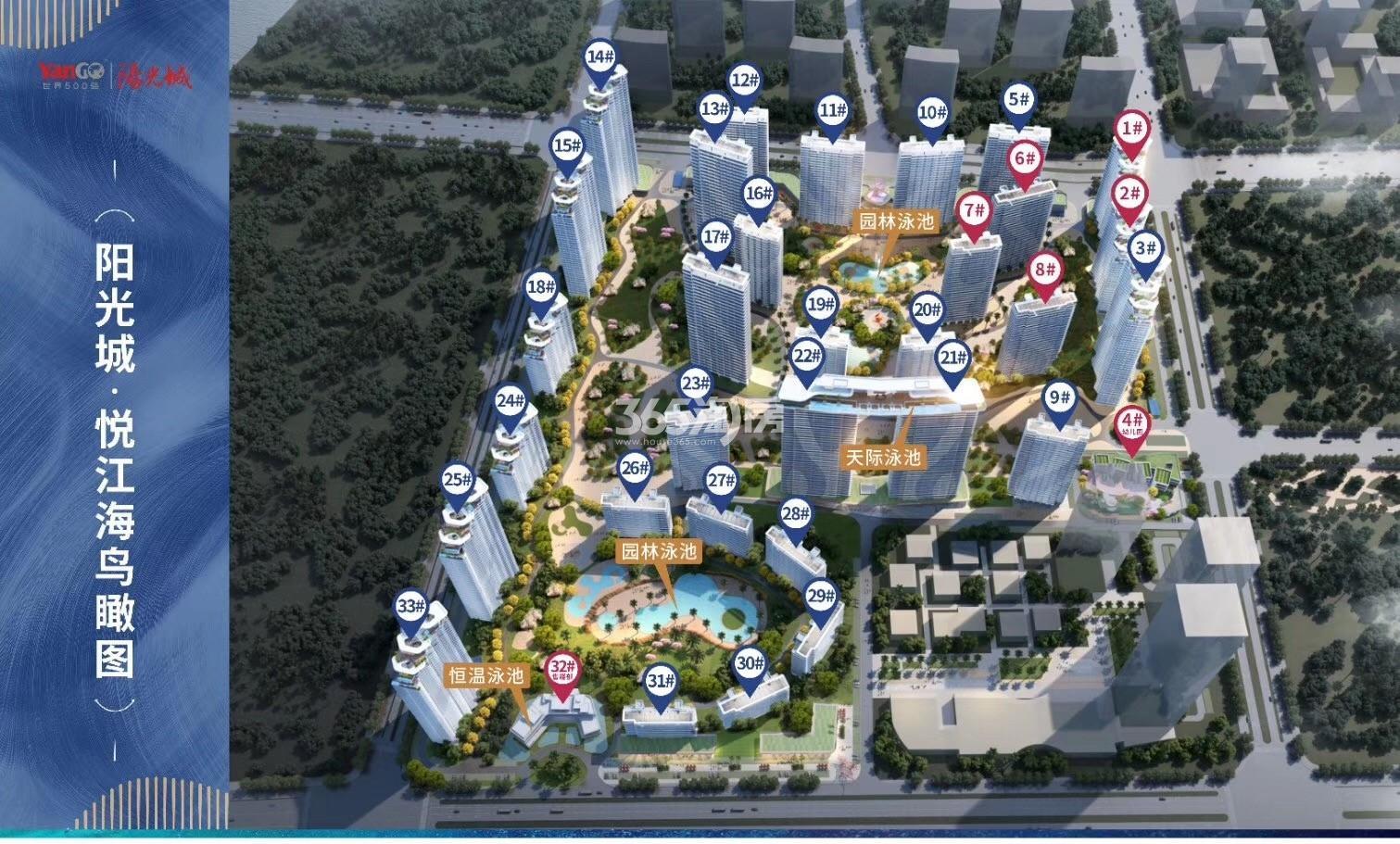 阳光城·悦江海鸟瞰图
