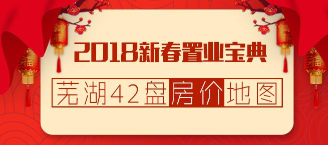 2018春节芜湖楼市房价地图出炉 看完之后买房更有信心了