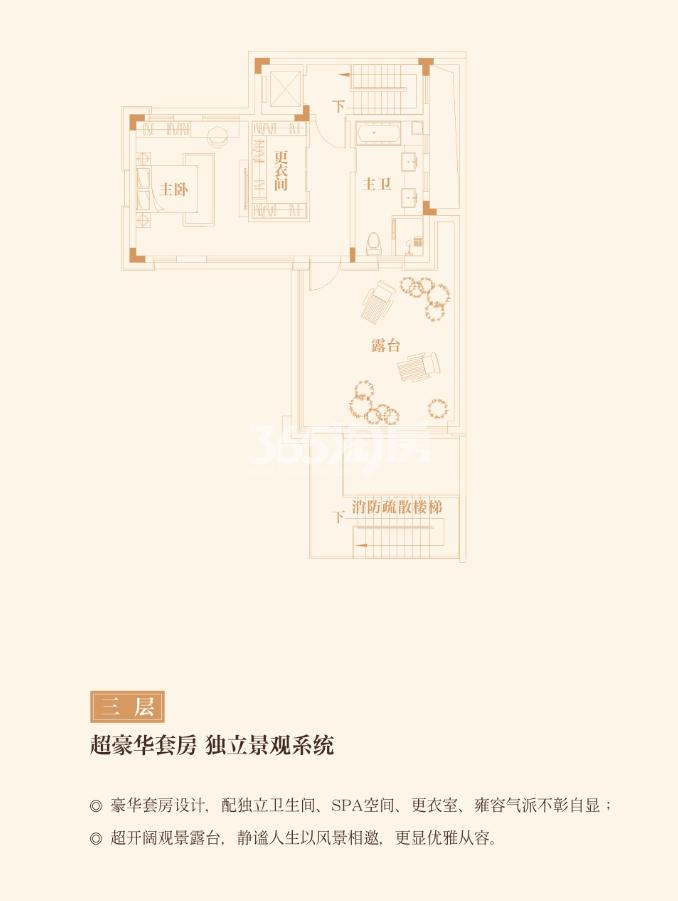 中国院子万振紫蓬湾三层户型