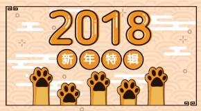 新年特辑:楼市新时代!狗年,在芜湖这样买房……