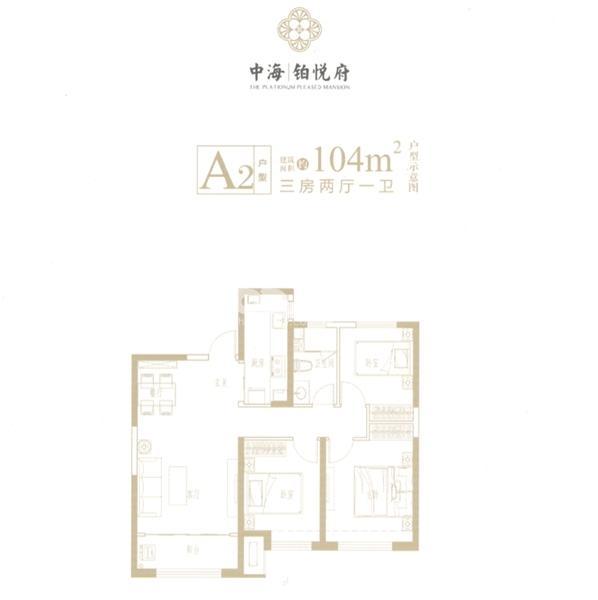 中海铂悦府A2户型(建面约104㎡)