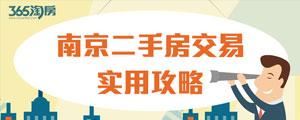 南京最新购房政策+二手房交易流程!