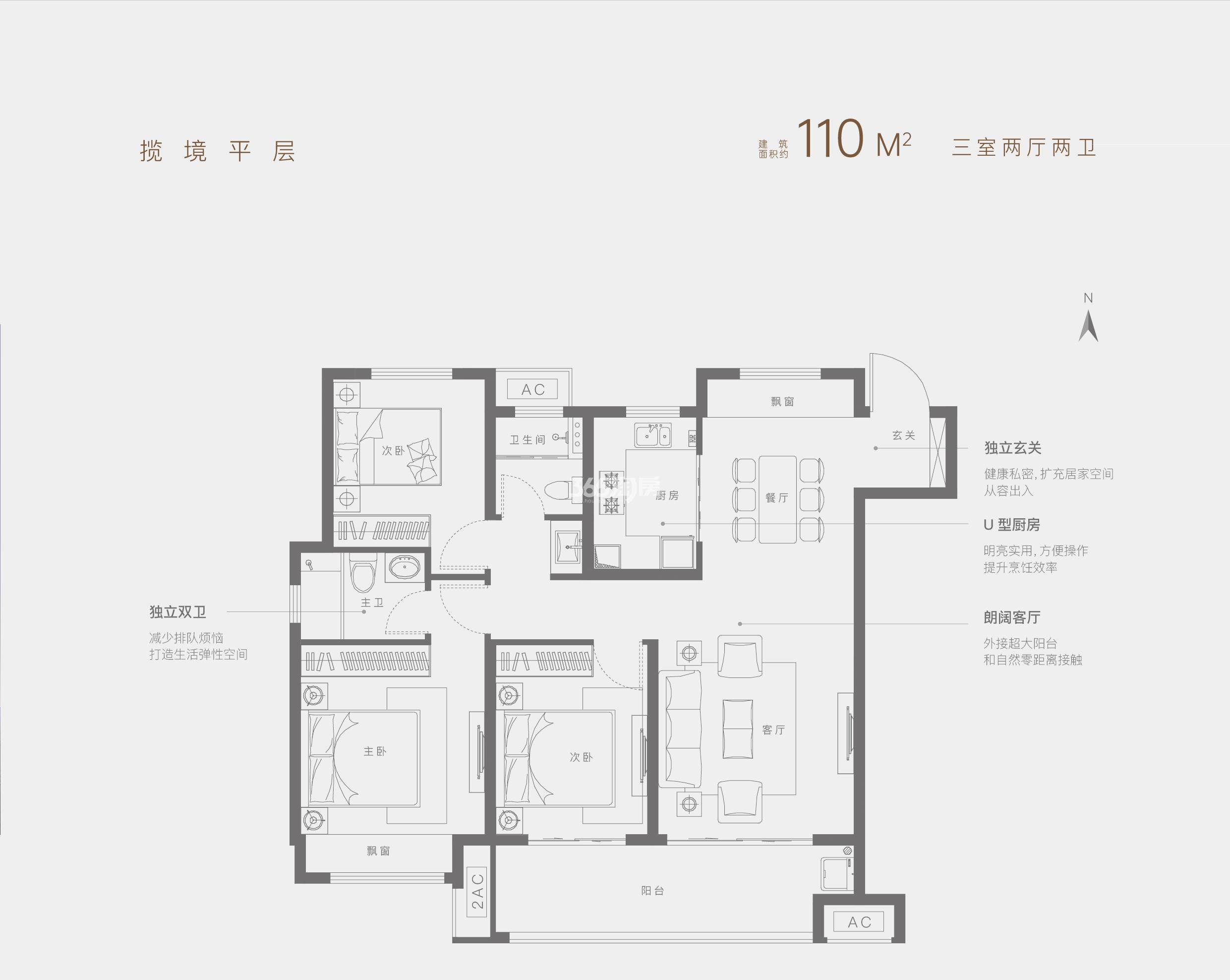 110三室两厅两卫