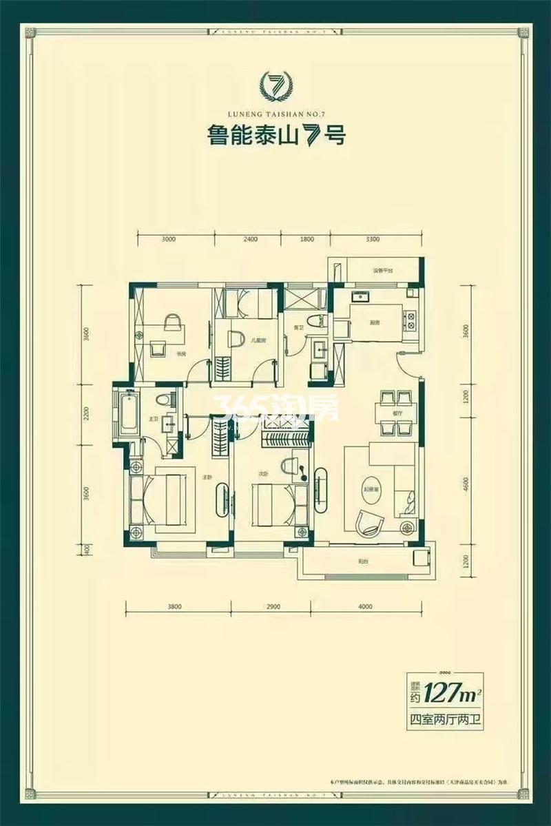 127平米 四室两厅两卫