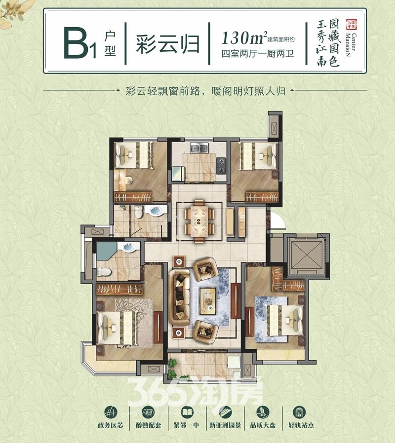 三潭音悦玉园B1户型图