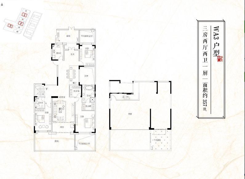 金鼎湾状元府357㎡户型图