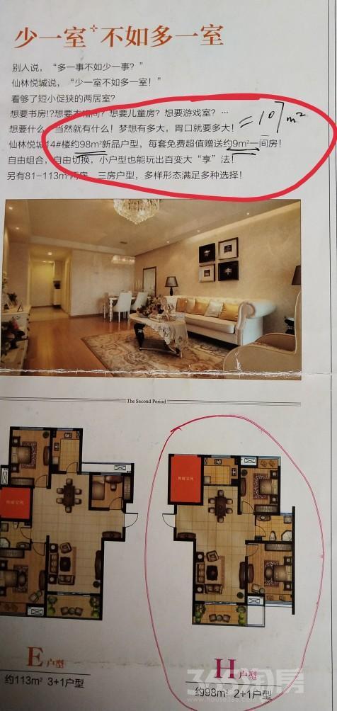 句容仙林悦城3室2厅1卫98平米2013年产权房精装