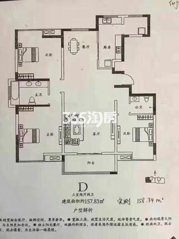 唐樾六和坊D户型三室两厅二卫157.83㎡