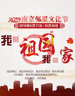 房博士带你参加2019南京邻里文化节