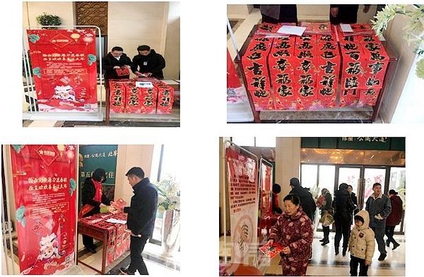伟星公园大道壹号物业迎春活动图(2018.2摄)