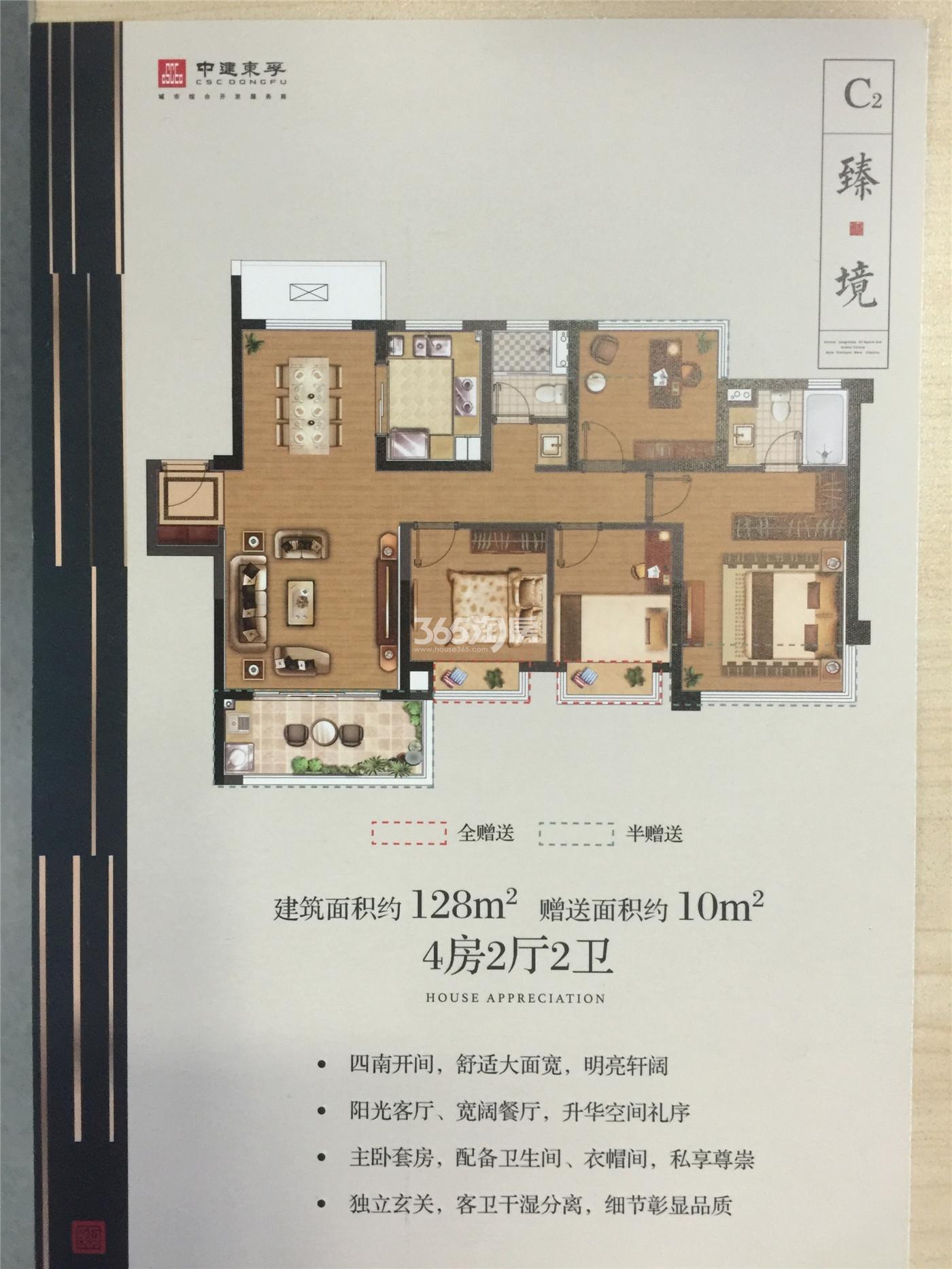 中建江浦G02地块户型图
