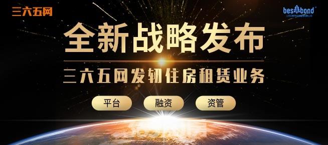 三六五网全新战略发布