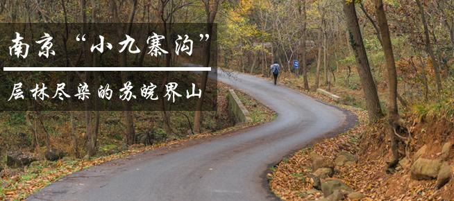 光影石城322:层林尽染的苏皖界山