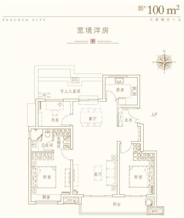 新滨湖孔雀城宽境洋房100㎡户型图三室两厅一卫