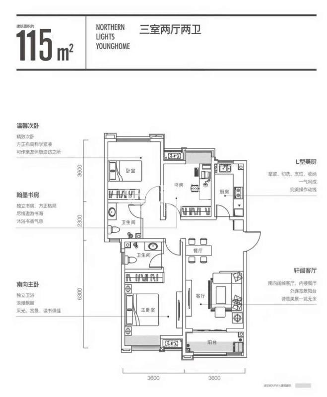 华远辰悦三室两厅两卫115㎡户型图