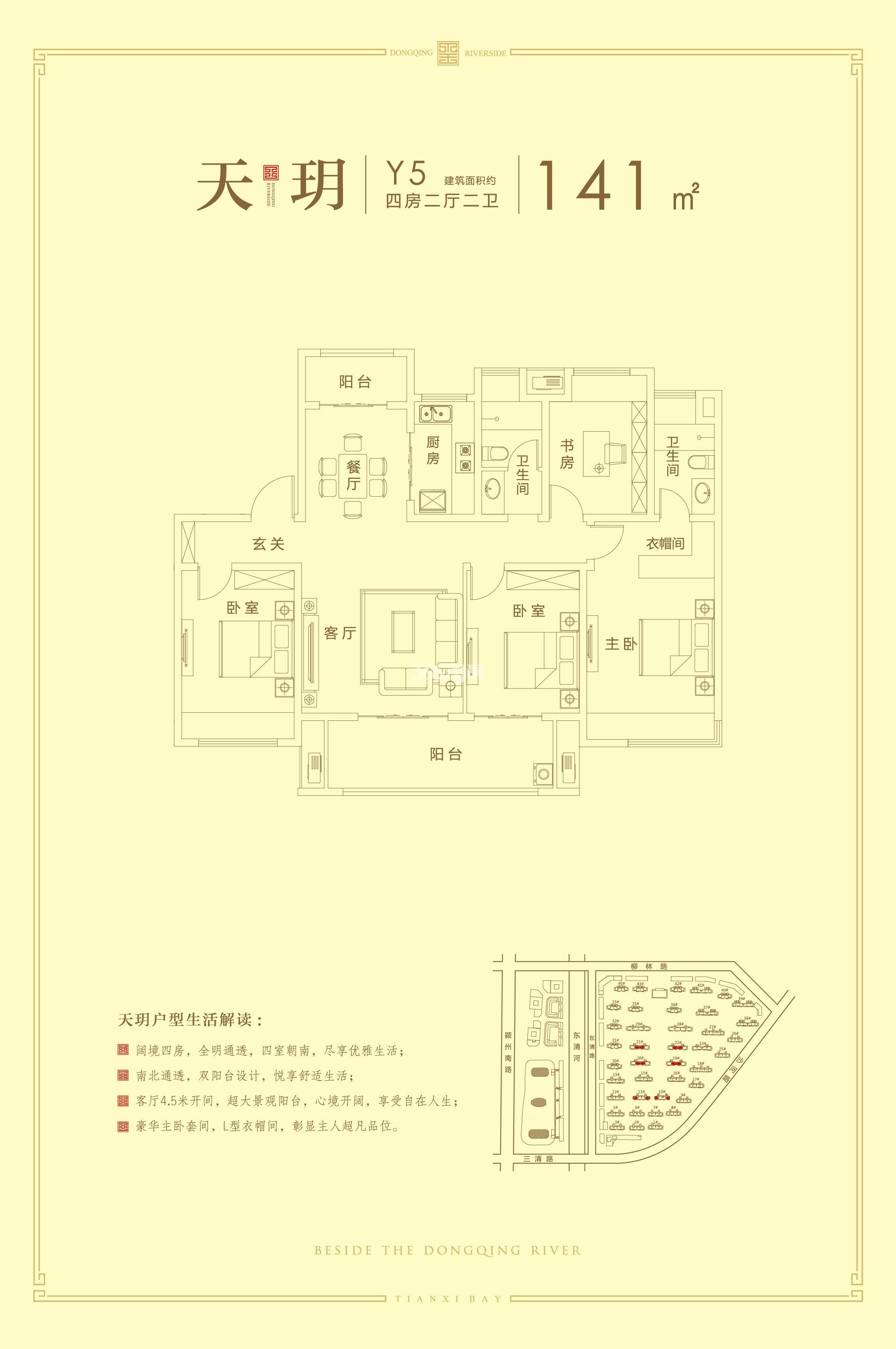 红星天玺湾天玥Y5:四室 二厅 二卫 141㎡