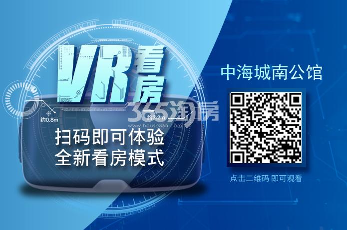 中海城南公馆VR看房