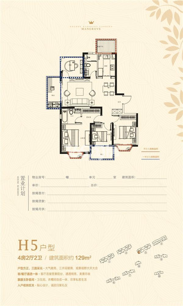 金象朗诗红树林H5-129㎡户型