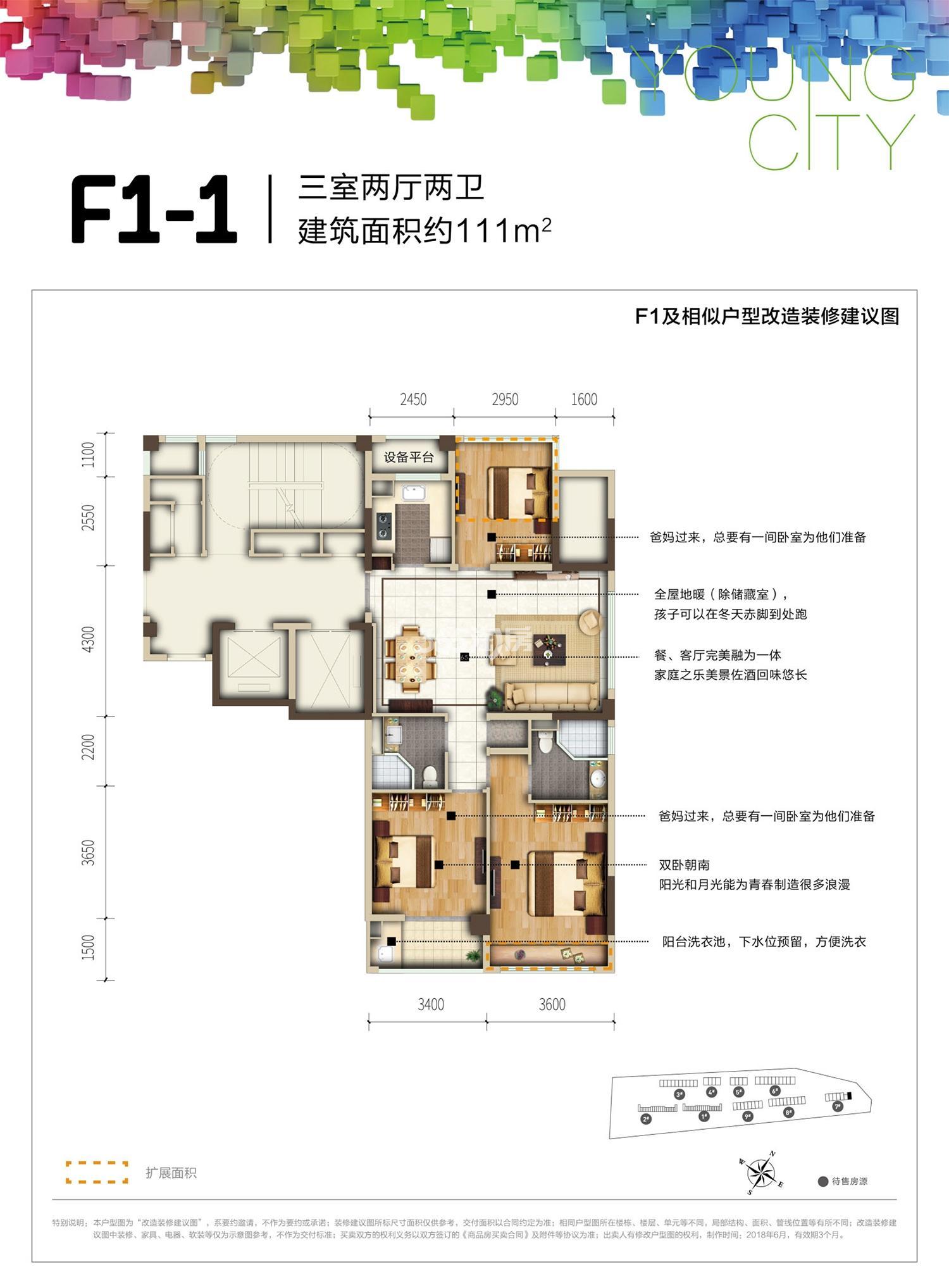 地铁绿城杨柳郡四期F1-1户型约111㎡(7#东边套)