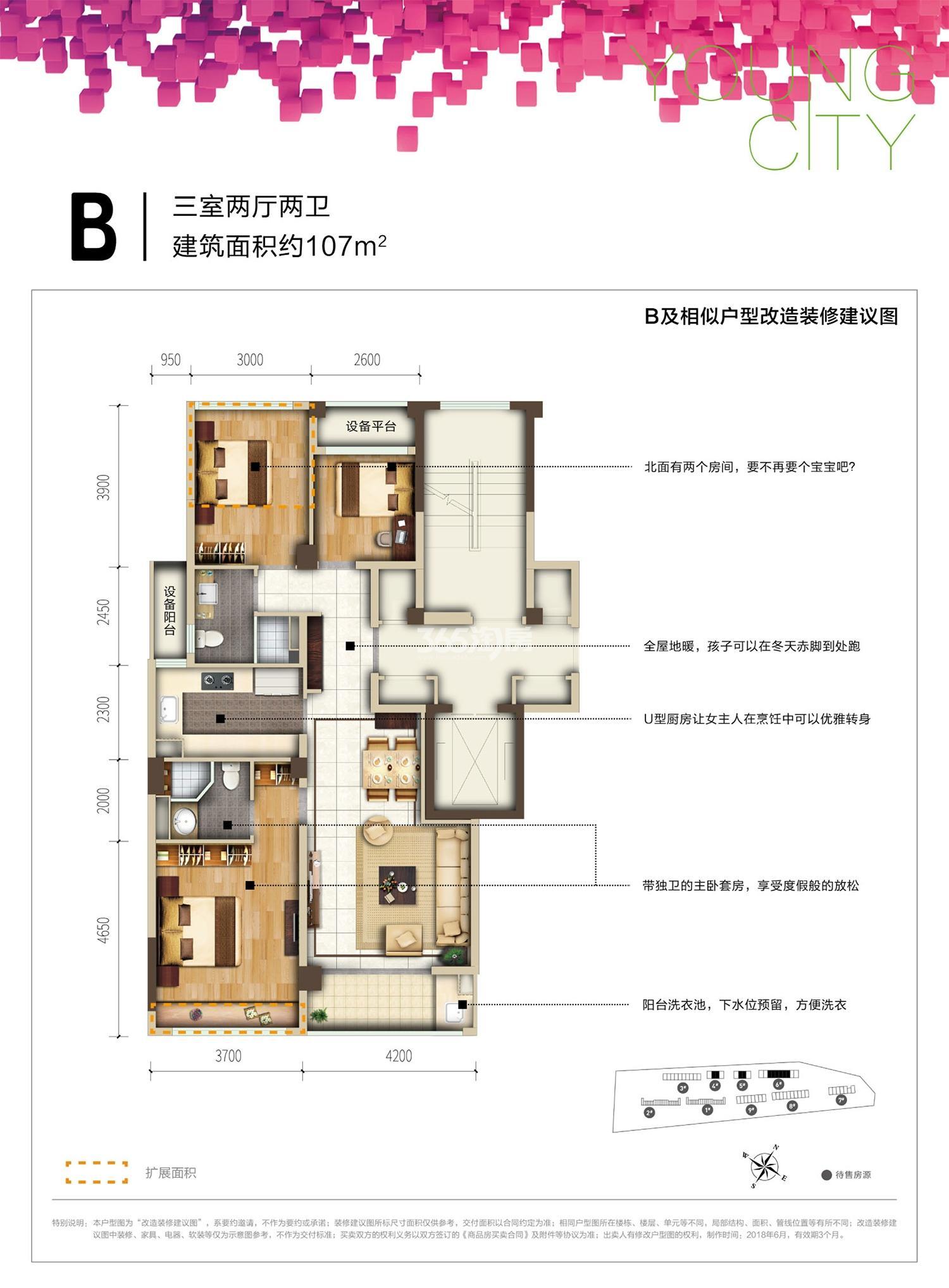地铁绿城杨柳郡四期B户型约107㎡(5、6#中间套)
