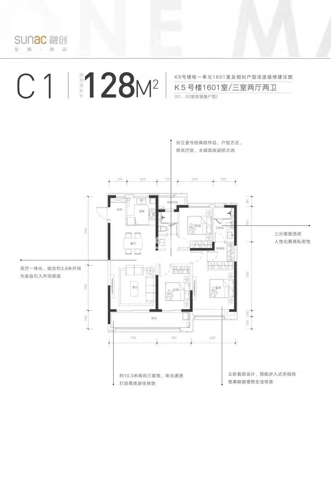 融创长江壹号128㎡户型图