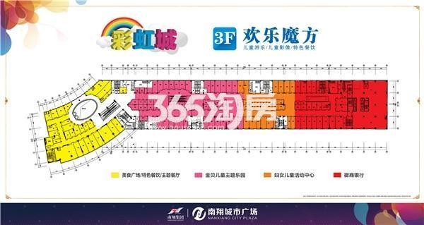 彩虹城3层商铺平面图