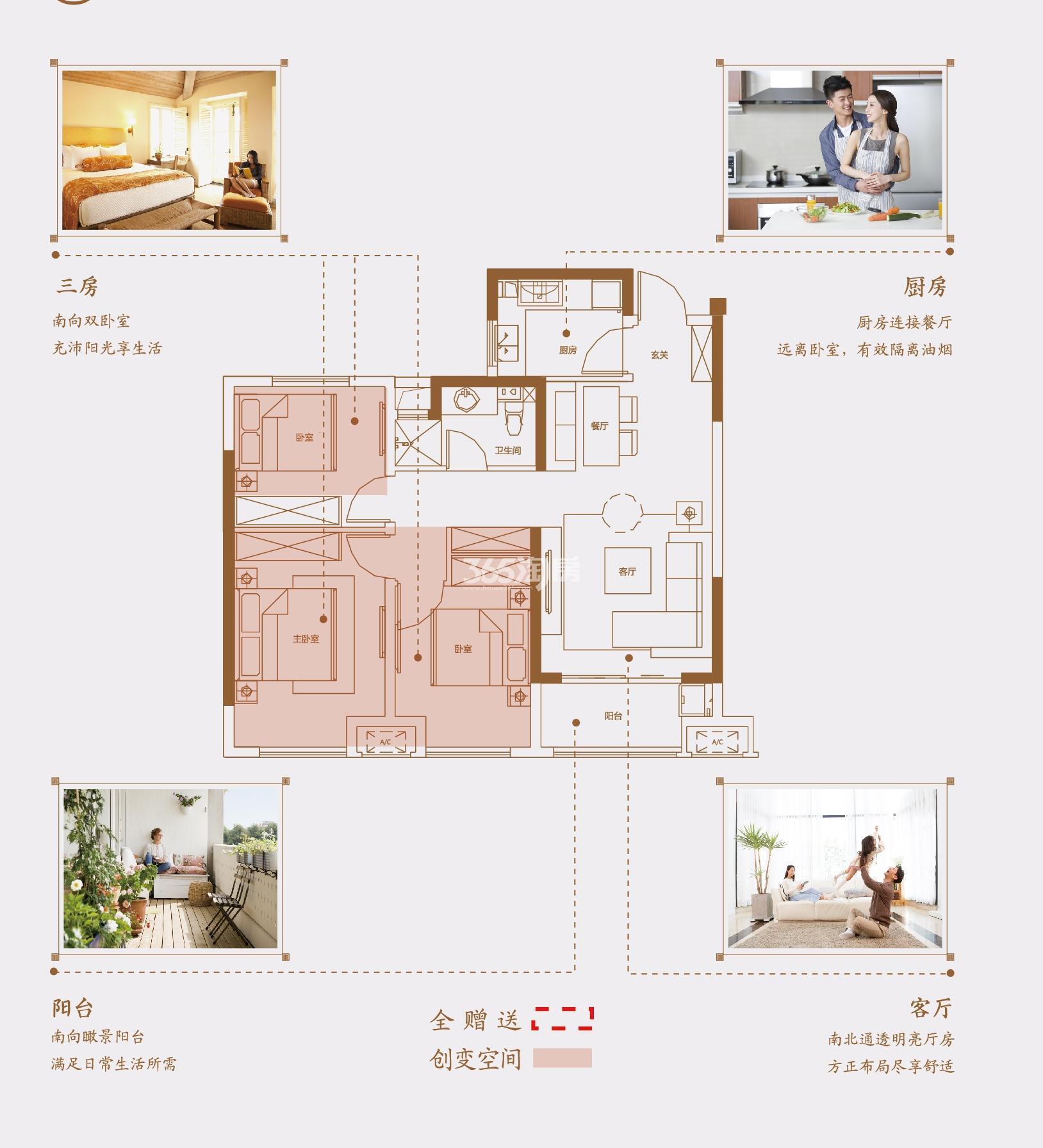 安建翰林天筑96㎡B户型三室两厅一卫