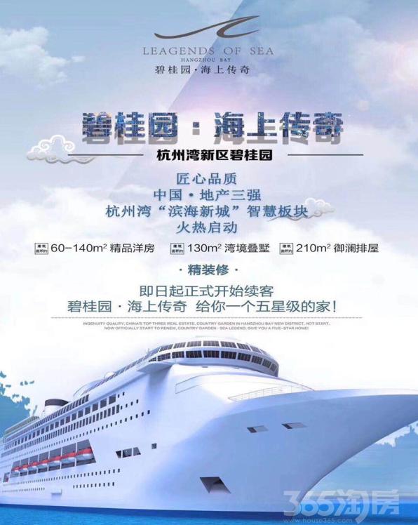 杭州湾碧桂园海上传奇未来规划怎么样?