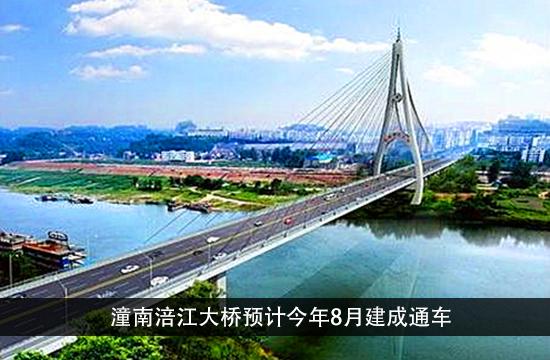 潼南涪江大桥预计今年8月建成通车