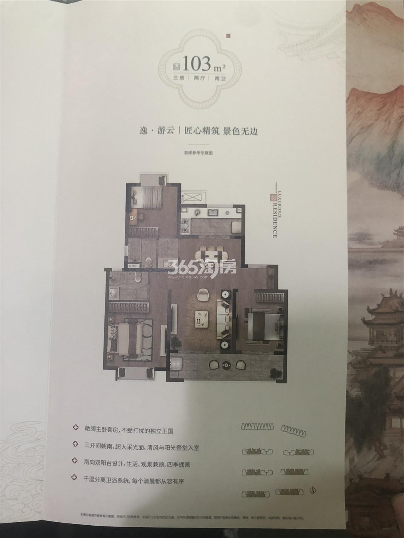 """蓝光雍锦逸境府""""逸·游云""""户型103㎡户型图"""