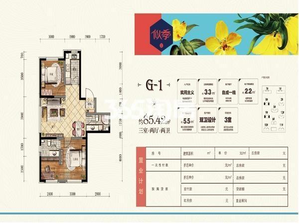 万锦紫园 三室两厅两卫 85.42平米